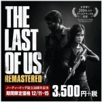 「The Last of Us Remasteredが」が、12/11~15までセール!