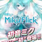 【思い出ピコピコ】ミクフリック/初音ミク