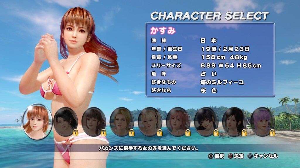 DEAD OR ALIVE Xtreme 3 Fortune  基本無料版_20160516112343
