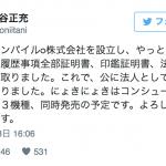 ぷよぷよのコンパイルが復活!新作パズルゲーム「にょきにょき」発売へ。