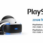 PSVRについて、ソニーが予約再開についてコメントを発表