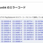 PS4のエラーコード「WC-36547-5」解決方法について