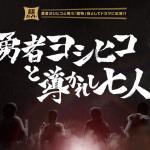勇者ヨシヒコと戦う魔物がまさかの公開募集!