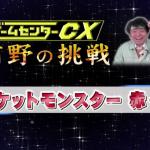 有野課長が「ポケモン緑」に挑戦する動画の第二弾が公開中!