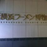 新横浜ラーメン博物館に行ってきました