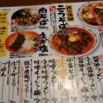 人気のラーメン店、桜木屋でお昼ご飯を食べる