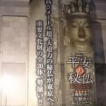 東京国立博物館の特別展「平安の秘仏―滋賀・櫟野寺の大観音とみほとけたち」に行ってきました