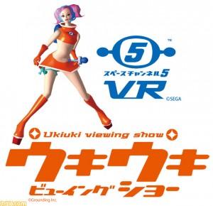 スペースチャンネル5_VR
