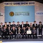 日本ゲーム大賞 2016発表。大賞はスプラトゥーン!