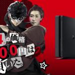 新型PS4、すぐには買い替えないけど評価次第では……。