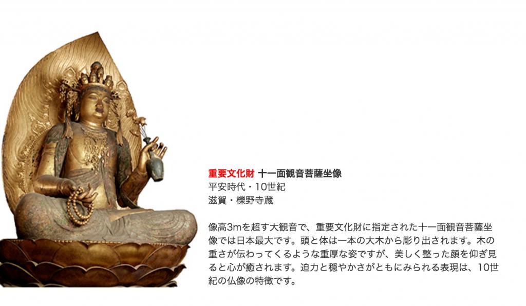 特別展「平安の秘仏―滋賀・櫟野寺の大観音とみほとけたち」