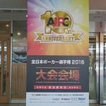 全日本ポーカー選手権(AJPC)2016東京予選に参加してきました