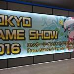 【TGS2016】今年の東京ゲームショウを振り返って
