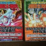 『ウルトラマン超闘士激伝 完全版』の3巻と4巻を購入