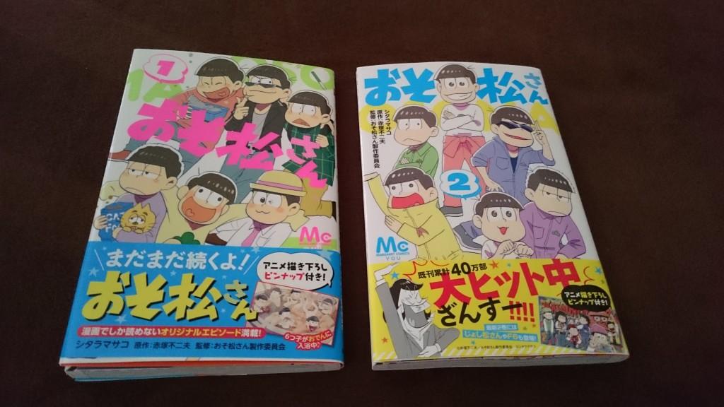 おそ松さん_コミック