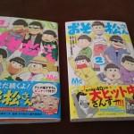 """『おそ松さん』のコミックスを購入。いわゆる""""松ロス""""を癒してくれる漫画になりそう"""