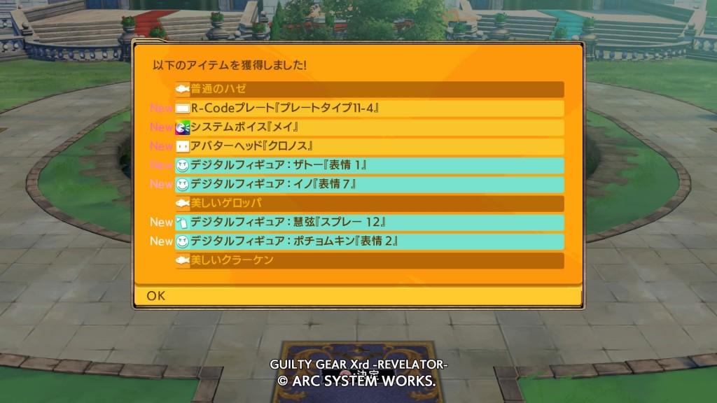 ギルティギアXrdR_デジタルフィギュアモード