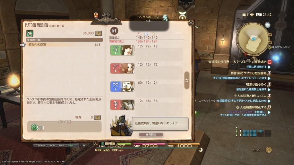 FF14_冒険者小隊_日記