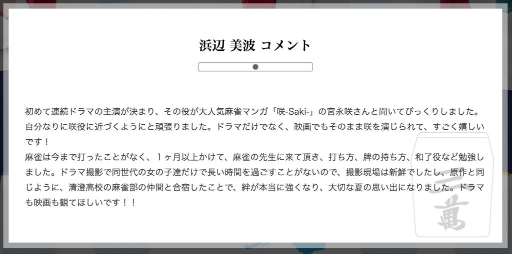 『咲-saki-』実写化_キャスト