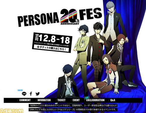 ペルソナ20周年_記念イベント