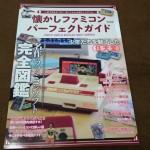 「懐かしファミコンパーフェクトガイド」を購入。最近、こういう本ばっかり買ってる気がする。