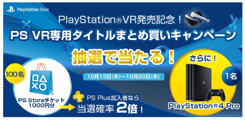 PS VR専用タイトルまとめ買いキャンペーン