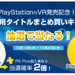 「PS VR専用タイトルまとめ買いキャンペーン」が10月13日から20日まで開催予定