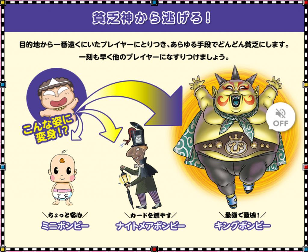 3DS_桃鉄_キングボンビー