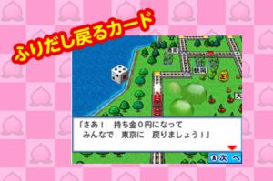 3DS_桃鉄_カード