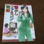 「懐かしファミコン物語」を購入。本当に最近はこんな本ばっかり買ってる。