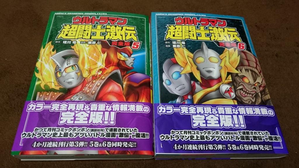 ウルトラマン超闘士激伝 完全版,5巻,6巻