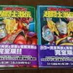 『ウルトラマン超闘士激伝 完全版』の5巻と6巻を購入