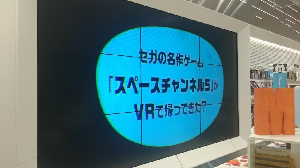 VR『スペースチャンネル5 ウキウキビューイングショー』