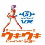 VR版『スペースチャンネル5 ウキウキビューイングショー』を体験してきました!感想と製品版への期待など。