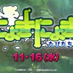 仁井谷正充氏の新作パズルゲーム「にょきにょき」のPVが公開中