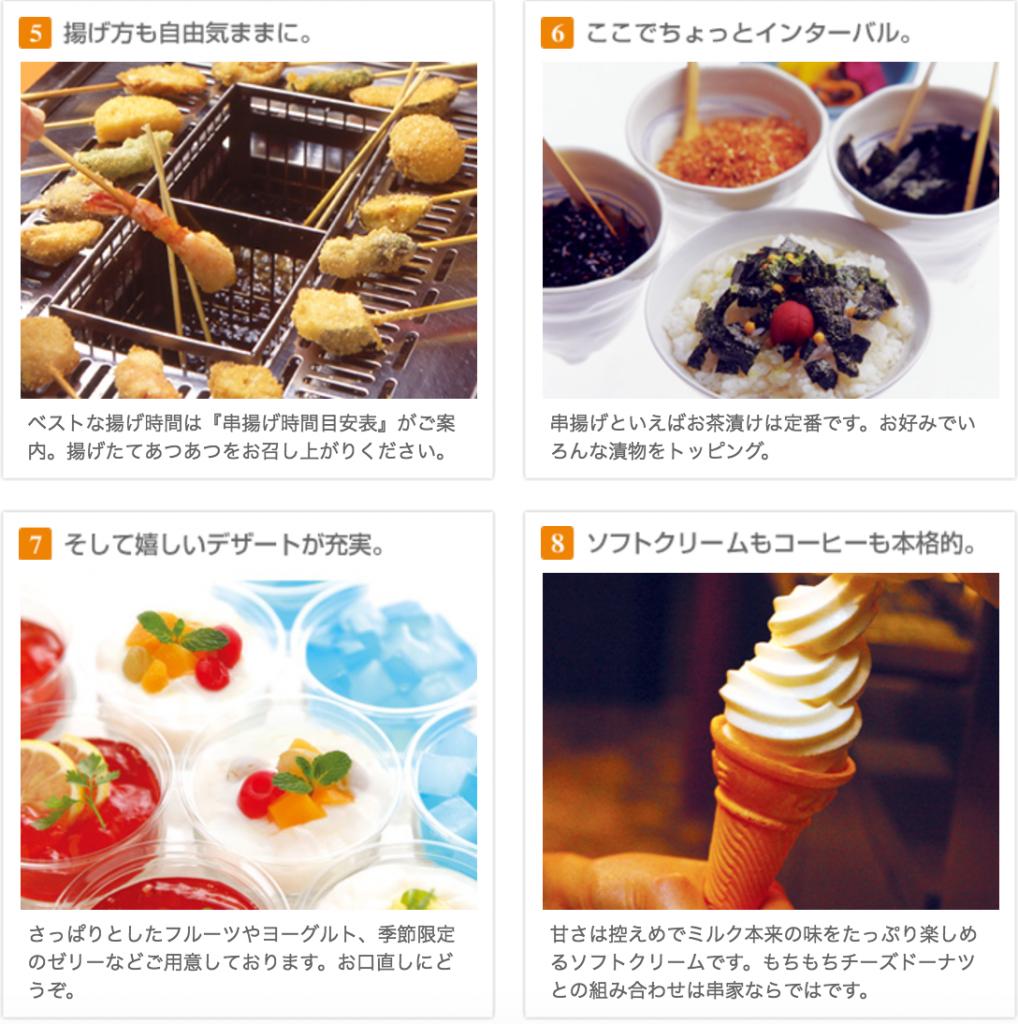 串家物語_ヨドバシAkiba店