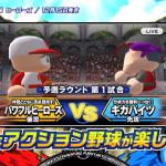 3DS『実況パワフルプロ野球 ヒーローズ』が気になり始めている