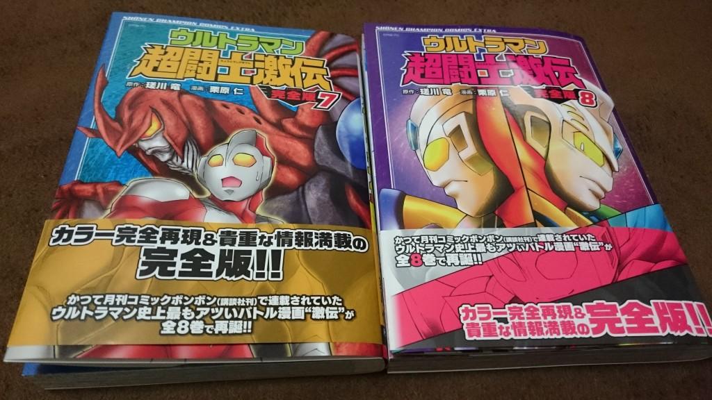 ウルトラマン超闘士激伝 完全版,7巻,8巻
