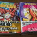 『ウルトラマン超闘士激伝 完全版』の7巻と8巻を購入。ついに完結!