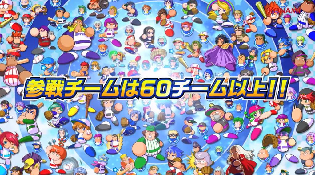 パワプロヒーローズ,3DS