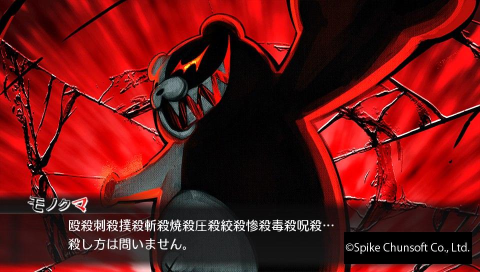 ニューダンガンロンパV3_体験版_感想