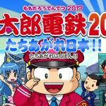 『桃太郎電鉄2017 たちあがれ日本!!』初日の感想とプレイレビュー。 いつもの桃鉄が帰ってきたー!