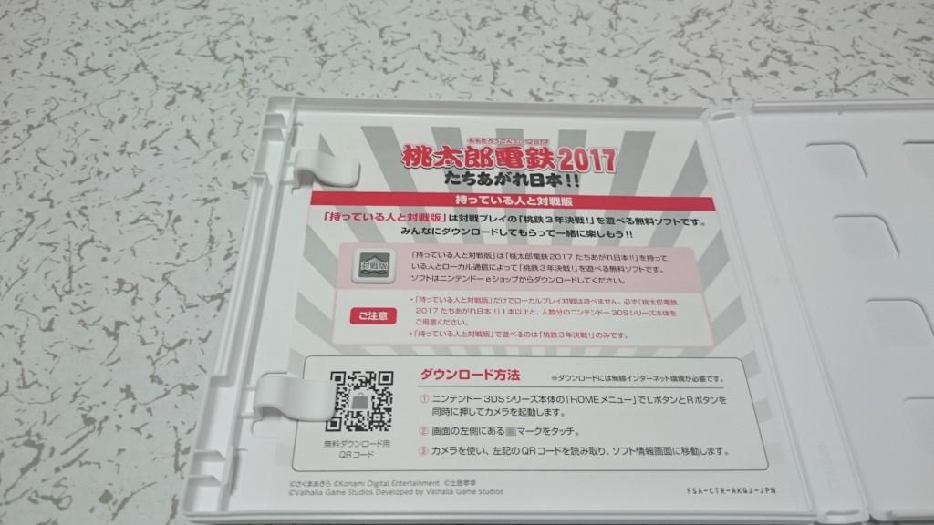 桃鉄2017_感想とレビュー