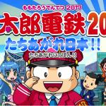 『桃太郎電鉄2017 たちあがれ日本!!』の紹介映像が公開中。発売まであと3週間だー。