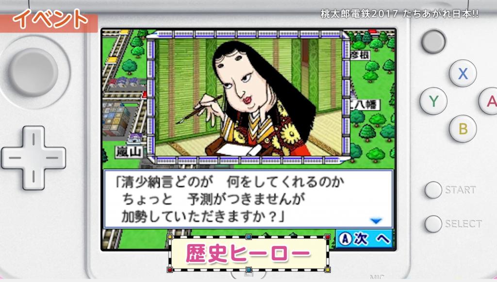 3DS桃鉄_紹介映像