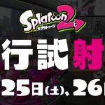 『スプラトゥーン2』の先行試射会が3/25~26に開催決定。まさかこんなに早く開催されるなんて。