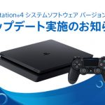 PS4,外付けHDDに対応