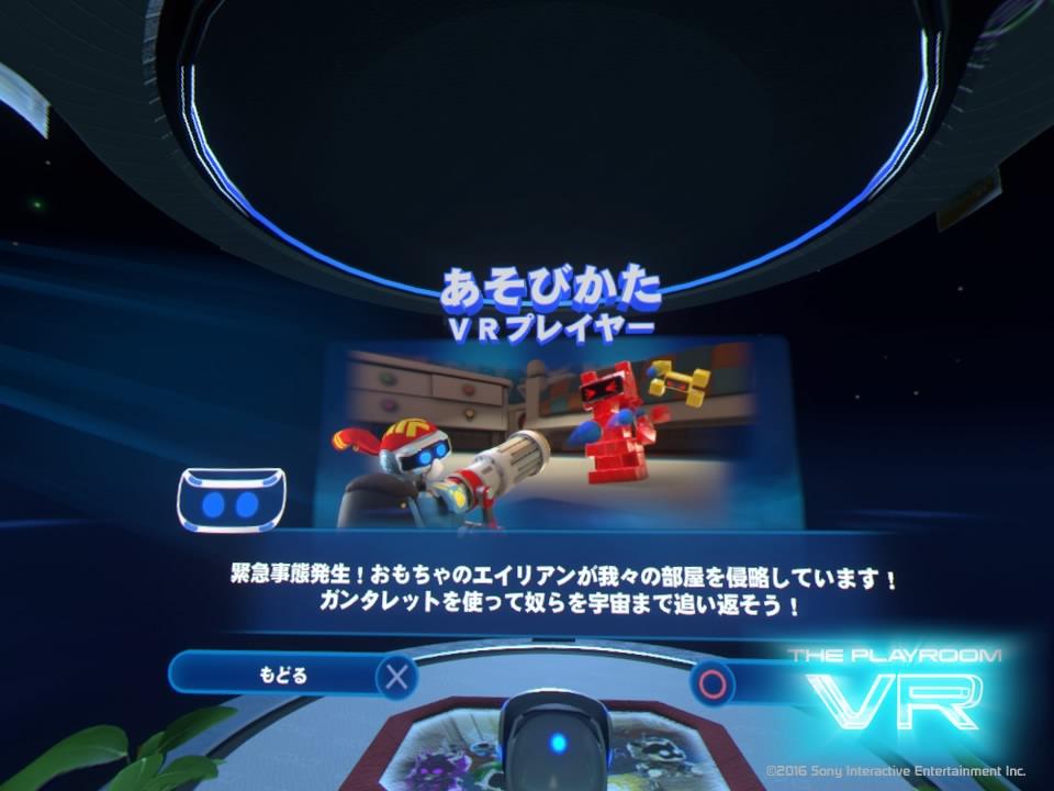 THE PLAYROOM VR_トイウォーズ感想