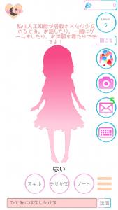 AI少女ひとみPLUS_感想