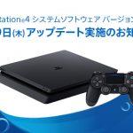 PS4システムアップデート「SASUKE」きたー!外付けHD買いに行かなきゃー。